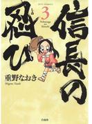 信長の忍び(3)(ヤングアニマル)