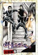 群青シザース 1(少年チャンピオン・コミックス)