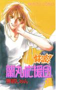 好派!蘭丸応援団 21(プリンセス・コミックス)