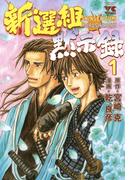 新選組黙示録 1(ヤングチャンピオン・コミックス)