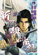 新選組黙示録 3(ヤングチャンピオン・コミックス)