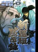 新選組黙示録 5(ヤングチャンピオン・コミックス)