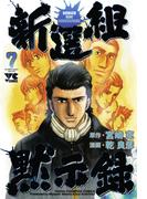 新選組黙示録 7(ヤングチャンピオン・コミックス)