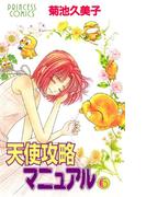 天使攻略マニュアル 6(プリンセス・コミックス)