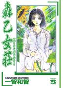 轟乙女荘 3(ヤングチャンピオン・コミックス)