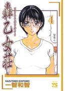 轟乙女荘 4(ヤングチャンピオン・コミックス)