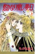 悠かなり愛し夢幻 3(プリンセスGOLD)