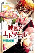 秘密のエトワール 1(プリンセス・コミックス)