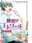 秘密のエトワール 2(プリンセス・コミックス)