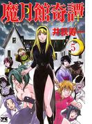 魔月館奇譚 5(ヤングチャンピオン・コミックス)