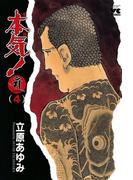 本気! Samdhana(サンダーナ) (4)(ヤングチャンピオン・コミックス)