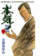 本気! II 1(少年チャンピオン・コミックス)