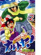 麺屋台ロード ナルトヤ! No.2(少年チャンピオン・コミックス)
