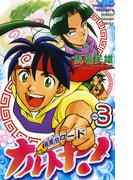 麺屋台ロード ナルトヤ! No.3(少年チャンピオン・コミックス)