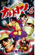 麺屋台ロード ナルトヤ! No.6(少年チャンピオン・コミックス)