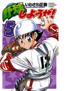 野球しようぜ! 5(少年チャンピオン・コミックス)