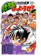 野球しようぜ! 10(少年チャンピオン・コミックス)