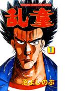 乱童 1(少年チャンピオン・コミックス)