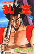 乱童 2(少年チャンピオン・コミックス)