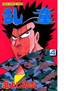 乱童 4(少年チャンピオン・コミックス)