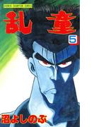 乱童 5(少年チャンピオン・コミックス)