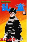 乱童 6(少年チャンピオン・コミックス)