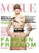 VOGUE JAPAN 2012 2月号