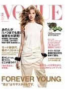 VOGUE JAPAN 2013 2月号