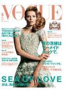VOGUE JAPAN 2012 5月号