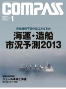 海事総合誌COMPASS2013年1月号