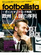 海外サッカー週刊誌footballista No.293