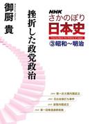 NHKさかのぼり日本史(3)昭和~明治 挫折した政党政治(NHKさかのぼり日本史)