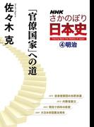 【期間限定価格】NHKさかのぼり日本史(4)明治 「官僚国家」への道(NHKさかのぼり日本史)