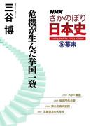 NHKさかのぼり日本史(5)幕末 危機が生んだ挙国一致(NHKさかのぼり日本史)
