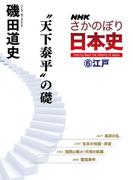 """NHKさかのぼり日本史(6)江戸 """"天下泰平""""の礎(NHKさかのぼり日本史)"""