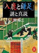 「入鹿と鎌足」謎と真説(学研M文庫)