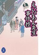 えいびあん先生事件控(学研M文庫)