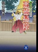 【期間限定ポイント40倍】隠れ浪人事件控 悪徳掃除(学研M文庫)