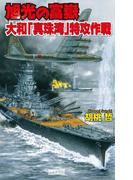旭光の富嶽 大和「真珠湾」特攻作戦(歴史群像新書)