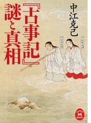 「古事記」謎と真相(学研M文庫)