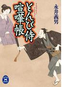 とんび侍喧嘩帳(学研M文庫)