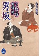 とんび侍喧嘩帳 男坂(学研M文庫)