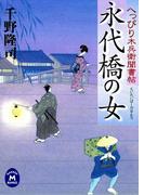 へっぴり木兵衛聞書帖 永代橋の女(学研M文庫)