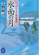 へっぴり木兵衛聞書帖 水面の月(学研M文庫)
