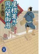 屋根葺き同心闇御用(学研M文庫)