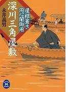 屋根葺き同心闇御用 深川三角屋敷(学研M文庫)