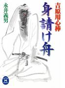 吉原用心棒 身請け舟(学研M文庫)