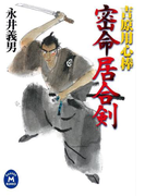 吉原用心棒 密命居合剣(学研M文庫)