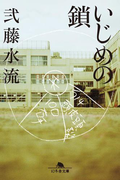 いじめの鎖(幻冬舎文庫)