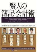 賢人の簿記・会計術(幻冬舎単行本)